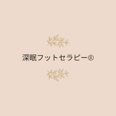 ●深眠フットセラピー(40分)