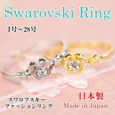 1号から28号・日本製・スワロフスキーワンポイントリング/指輪/大きいサ...