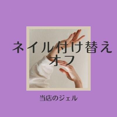 ◆当店のジェル付け替えオフ