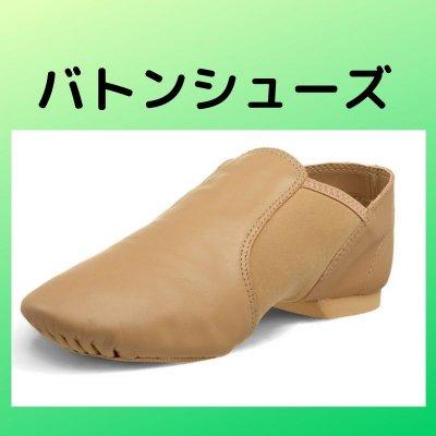 ダンス・バトンシューズ【直接お渡しのみ・郵送は致しません】