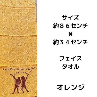 応援企画 チームオリジナルタオル【郵送専用】