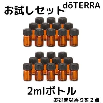 dōTERRA  アロマ エッセンシャルオイル お試しセット2ml 2本 【送料無料】