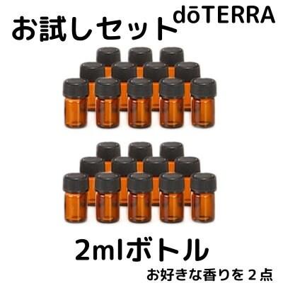 dōTERRA  アロマ エッセンシャルオイル お試しセット2ml 2本 【送...