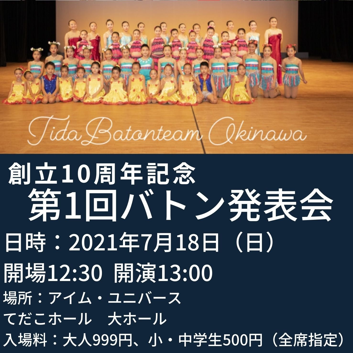 創立10周年記念 第1回 TidaBatonteam Okinawa バトン発表会の大人用チケット (高校生以上)のイメージその1