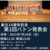 創立10周年記念 第1回 TidaBatonteam Okinawa バトン発表会の大人用チケット (高校生以上)