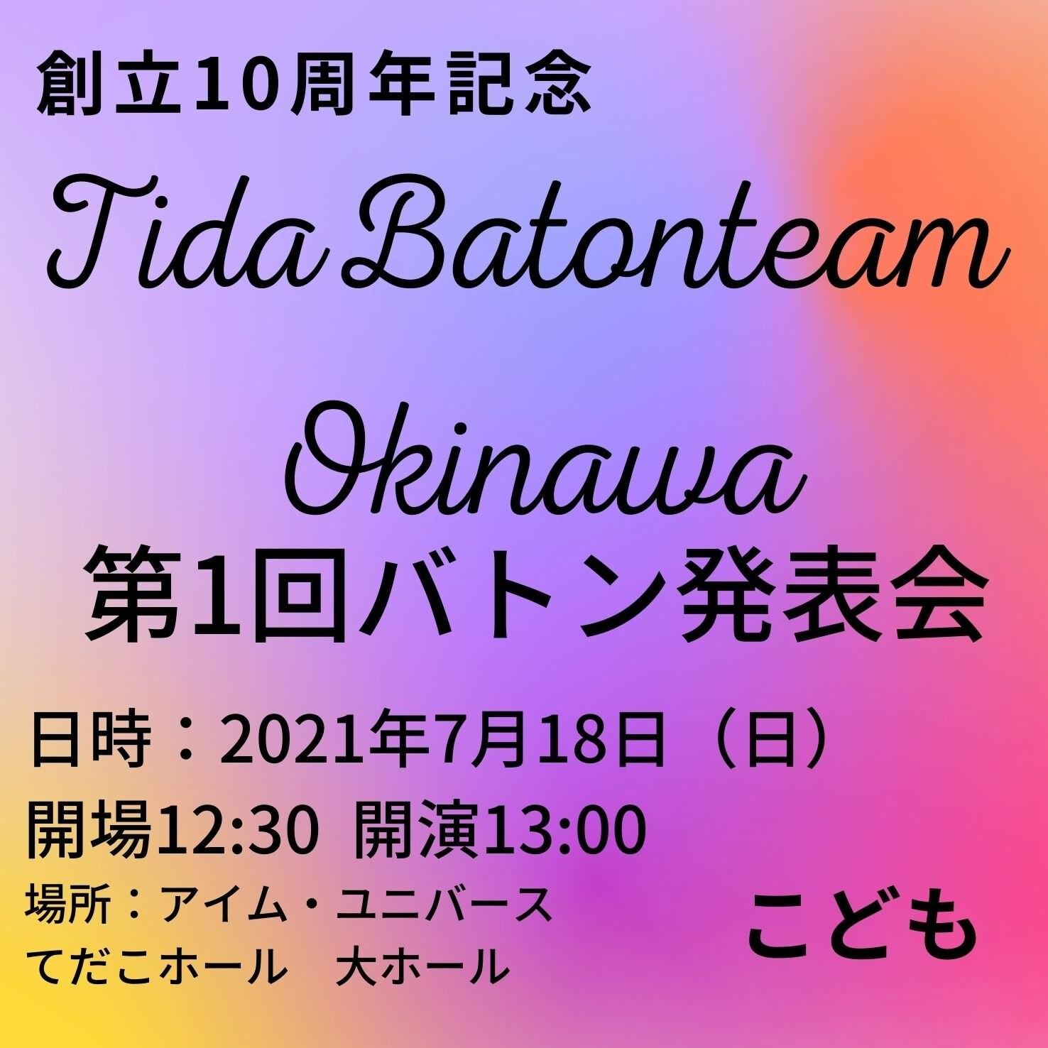 創立10周年記念 第1回 TidaBatonteam Okinawa バトン発表会の小人用チケット (小・中学生)のイメージその1