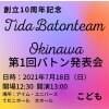 創立10周年記念 第1回 TidaBatonteam Okinawa バトン発表会の小人用チケット (小・中学生)