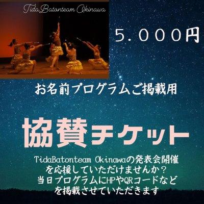 【プログラム記載あり】バトン発表会 協賛チケット5000円