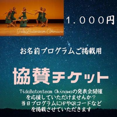 【プログラム記載あり】バトン発表会 協賛チケット1000円