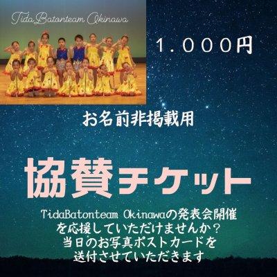 【プログラム記載なし】バトン発表会 協賛チケット1000円