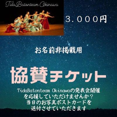 【プログラム記載なし】バトン発表会 協賛チケット3000円
