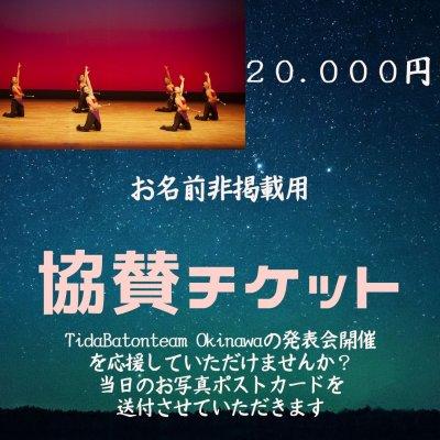 【プログラム記載なし】バトン発表会 協賛チケット20000円