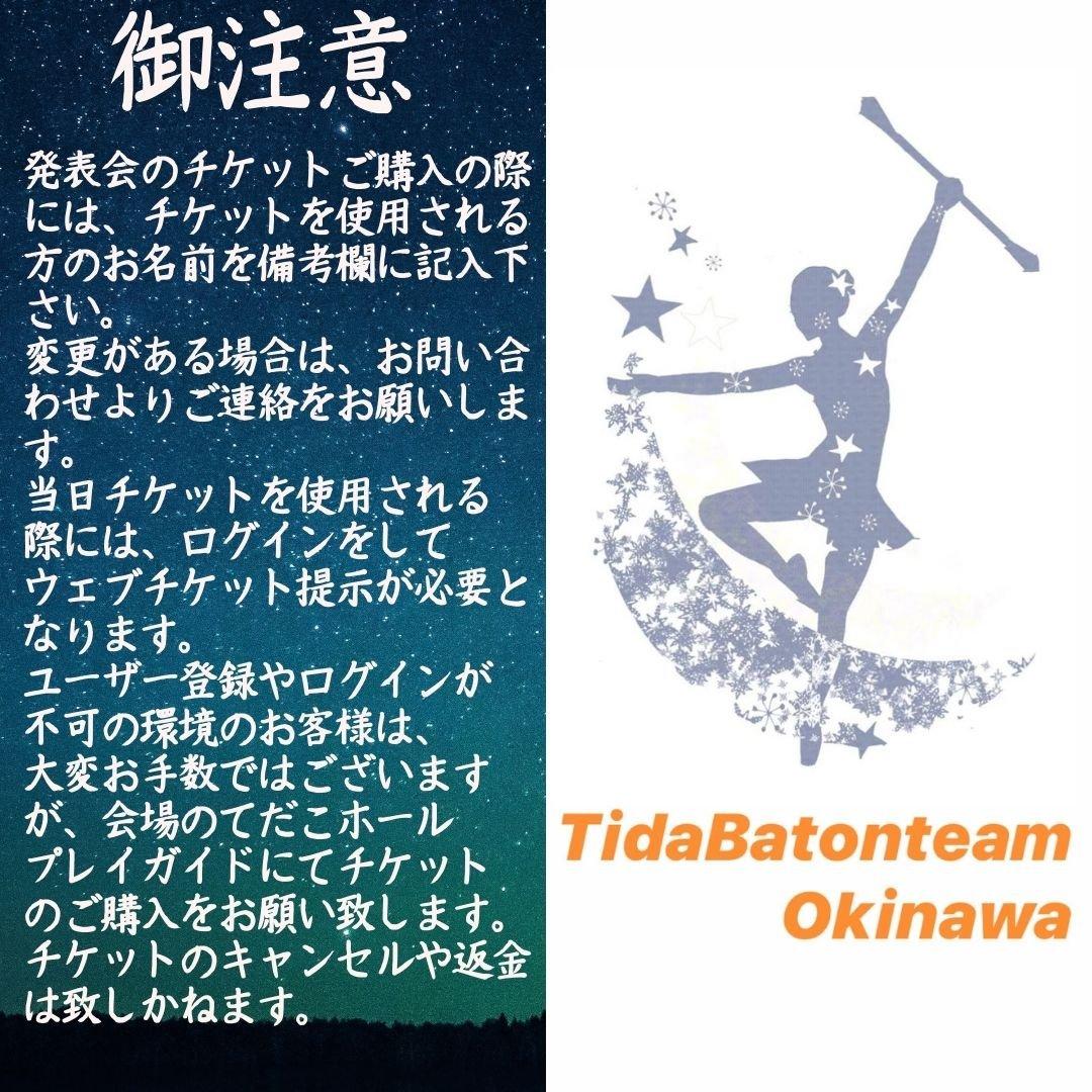 創立10周年記念 第1回 TidaBatonteam Okinawa バトン発表会の大人用チケット (高校生以上)のイメージその4