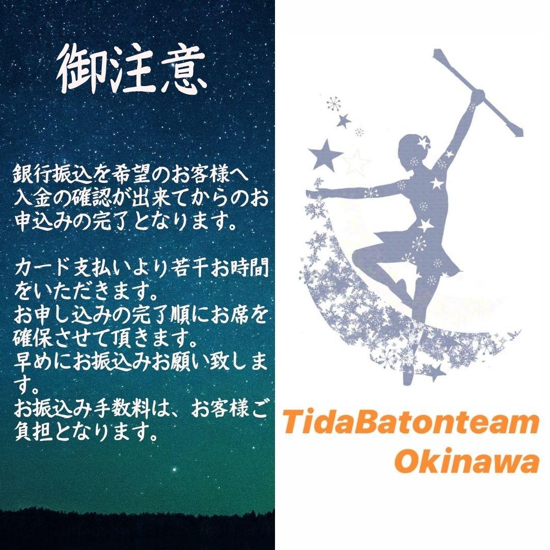 創立10周年記念 第1回 TidaBatonteam Okinawa バトン発表会の大人用チケット (高校生以上)のイメージその2