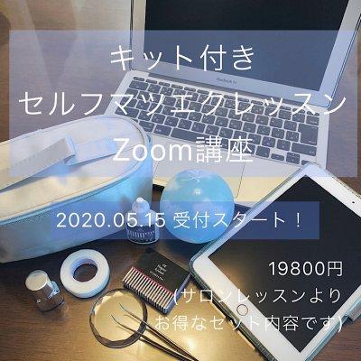 セルフまつげエクステ(来店・オンライン)講座
