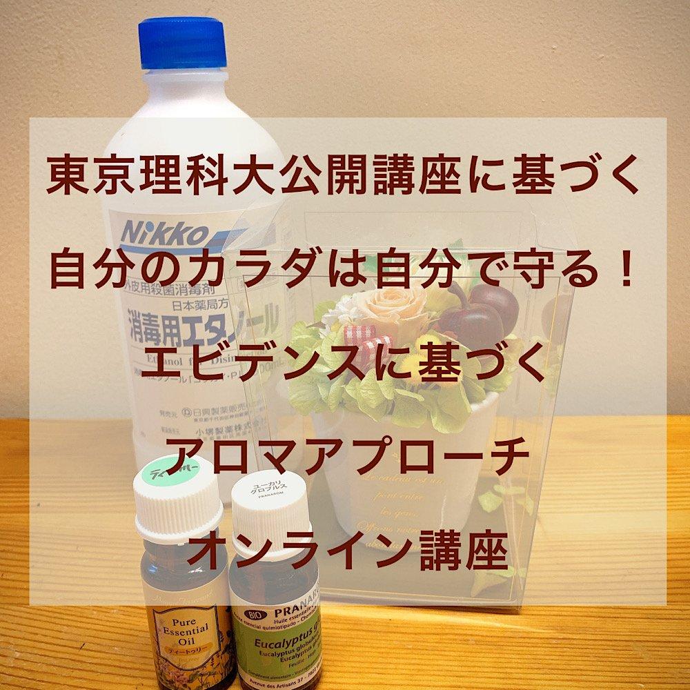 東京理科大公開講座に基づく 自分の体は自分で守る! エビデンスに基づくアロマアプローチオンライン講座のイメージその1