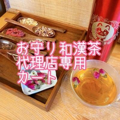 【お守り和漢茶代理店専用】【期間・数量限定】ローズお守り和漢茶10袋