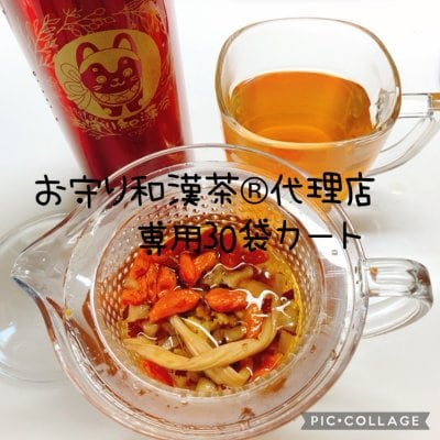 お守り和漢茶®︎代理店 専用30袋カート