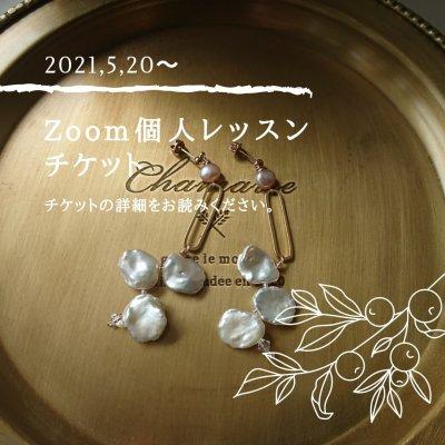 【ZOOMオンライン】アクセサリー作成個別レッスン(60分)