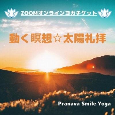 [zoomオンラインヨガ(30分レッスン)]【動く瞑想☆太陽礼拝ヨガ】