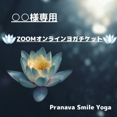 [zoomオンラインヨガ]☆【S・Y様】専用チケット