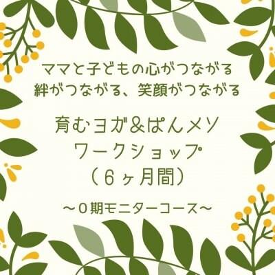 〜育むヨガ&ぱんだメソッド〜  ワークショップ(6ヶ月間) 0期モニターコース