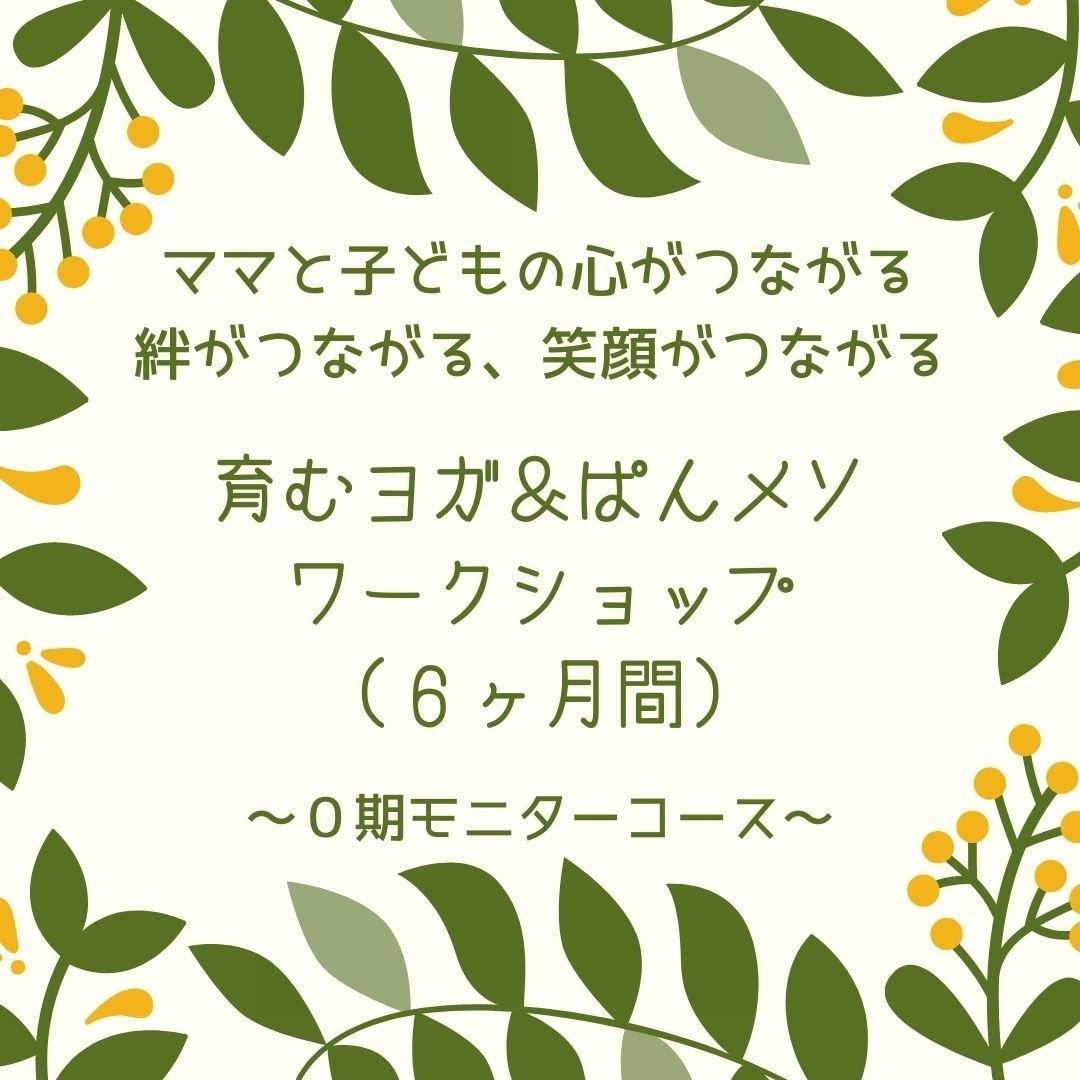 〜育むヨガ&ぱんだメソッド〜  ワークショップ(6ヶ月間) 0期モニターコースのイメージその1