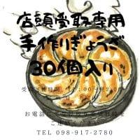 【店頭受取専用】餃子30個入り 店頭受取専用チケット 県産ブランド豚のきびまる豚を使用した 手作り餃子