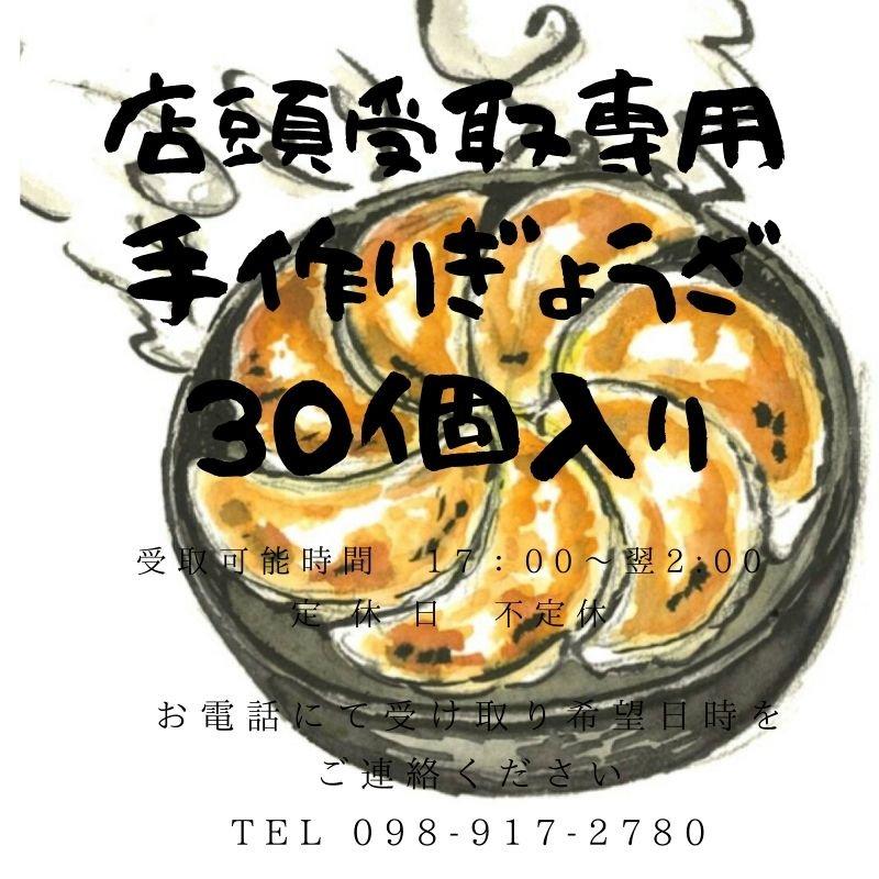 【テイクアウト】また食べたくなる餃子3パック(10個入り×3)引き換え専用チケット のイメージその1