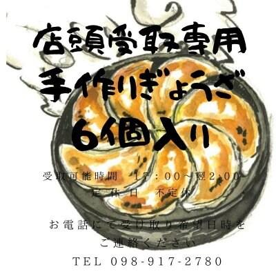 【店頭受取専用】餃子6個入り 店頭受取専用チケット 県産ブランド豚のきびまる豚を使用した 手作り餃子
