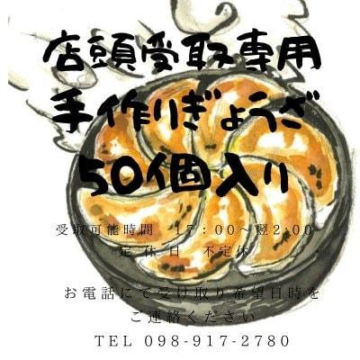 【店頭受取専用】餃子50個入り 店頭受取専用チケット 県産ブランド豚のきびまる豚を使用した 手作り餃子