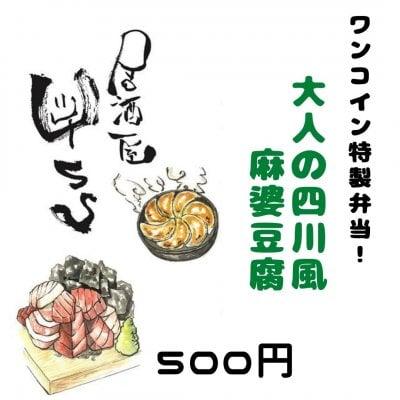 YSSの麻婆豆腐弁当 テイクアウトチケット