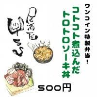 YSSのトロトロソーキ丼 テイクアウトチケット