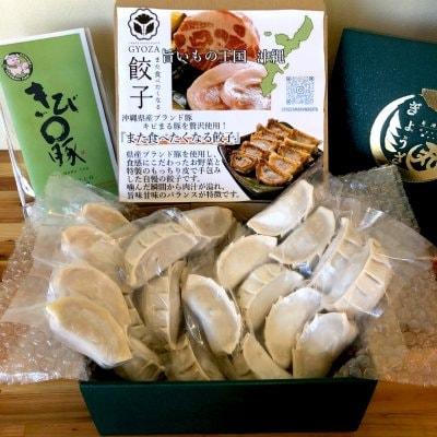 【ギフト用】また食べたくなる餃子 30個入り(10個×3パック) |県産ブラ...