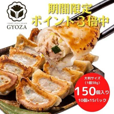 また食べたくなる餃子 150個入り(10個×15パック) |県産ブランドきびま...