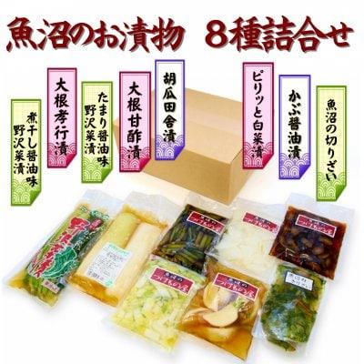 【新潟魚沼|お漬物詰め合わせ】お試しセット/幸源お漬物8種/単品商品同梱可