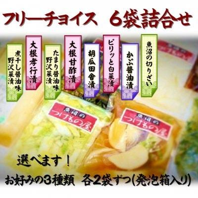【フリーチョイス】選べる3種×2袋 新潟|魚沼|お漬物6袋セット発泡箱入り/単...