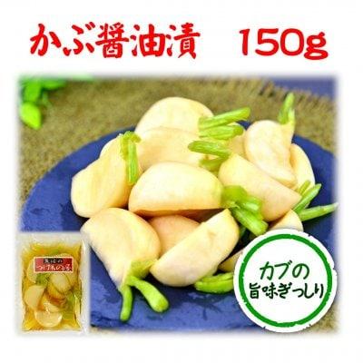 【単品】かぶ醤油漬け150g