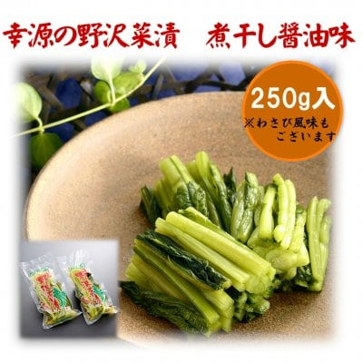 【単品】21%OFF!!新潟魚沼|野沢菜漬け|煮干し醤油味250g