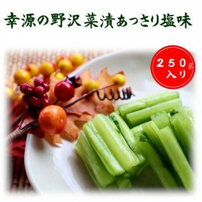 【単品】新潟魚沼|野沢菜漬け|あっさり塩味250g