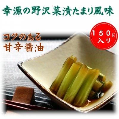 【単品】21%OFF!!新潟魚沼|野沢菜漬け|たまり風味150g