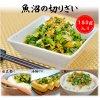 【単品】21%OFF!!新潟|魚沼のきりざい150gー野沢菜、大根、人参を細かく刻んだお漬物です