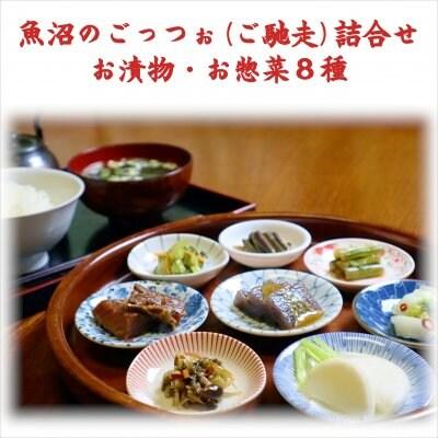 【390ポイント付与】魚沼の味覚8種類セット/棒だら/わらびきのこ/野沢菜...