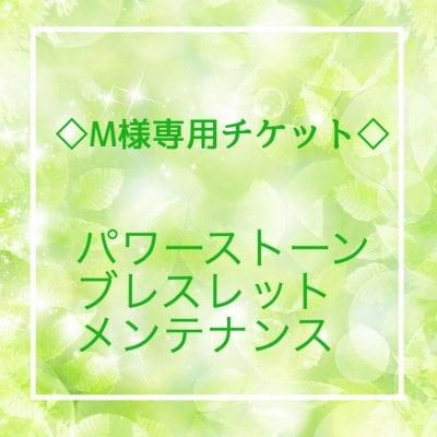 M様専用/パワーストーンブレスレットメンテナンスチケット