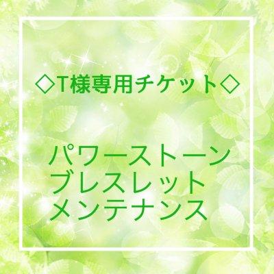 T様専用/パワーストーンブレスレットメンテナンスチケット