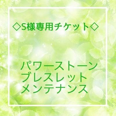 S様専用/パワーストーンブレスレットメンテナンスチケット