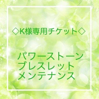 K様専用/パワーストーンブレスメンテナンスウェブチケット