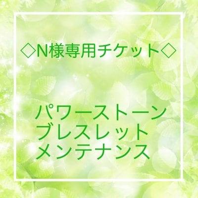 N様専用/パワーストーンブレスレットメンテナンスチケット