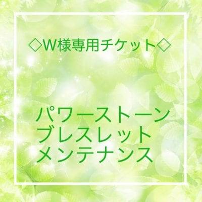 W様専用/パワーストーンブレスレットメンテナンスチケット