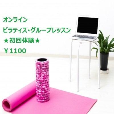 オンライン・ピラティスグループレッスン 初回体験チケット